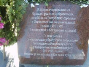 '' У знак сећања на православну браћу Руске добровољце пострадале за Републику Српску у Одбрамбено-отаџбинском рату  1992-1995 године.Нека им је вечна слава и Бог да им душу прости!''